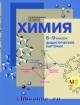 Химия 8-9 кл. Дидактические карточки